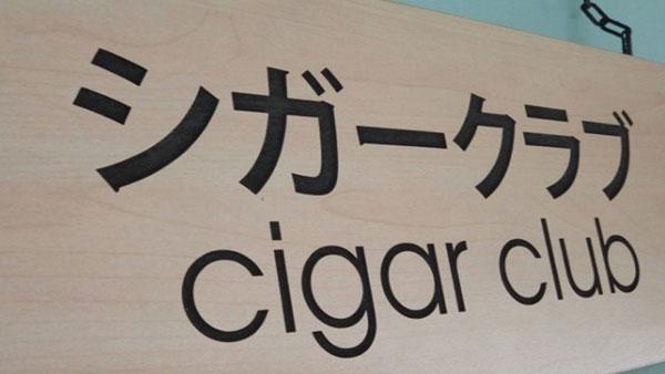 Làm bảng hiệu gỗ độc đáo tại TPHCM